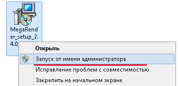 C:\Users\khazhiev\Desktop\Manual\Start_as_admin.png