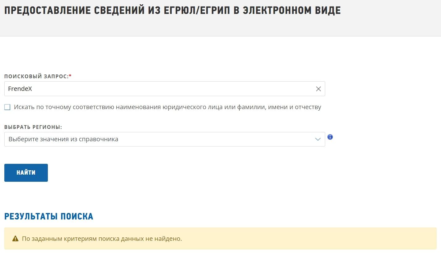 FrendeX: обзор сайта, отзывы клиентов обзор