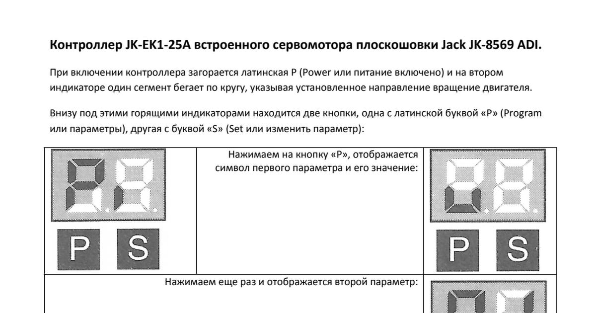 Контроллер JK-EK1-25A.pdf