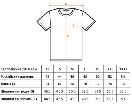 Прежде чем выбрать размер футболки, пожалуйста, ознакомьтесь с мерками.