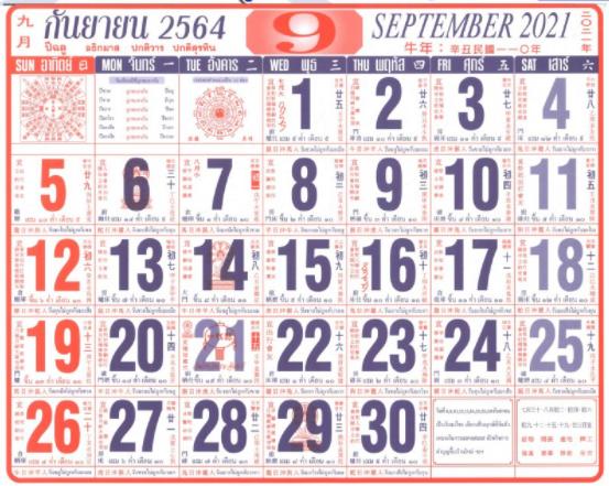 เลขเด็ดหวยปฏิทินจีน 16 กันยายน 2564 (รวมข่าวหวยดัง เลขเด็ดล่าสุดวันนี้ 16/09/64) 02