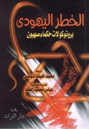 2- الخطر اليهودي: بروتوكولات حكماء صهيون بقلم محمد خليفة التونسي