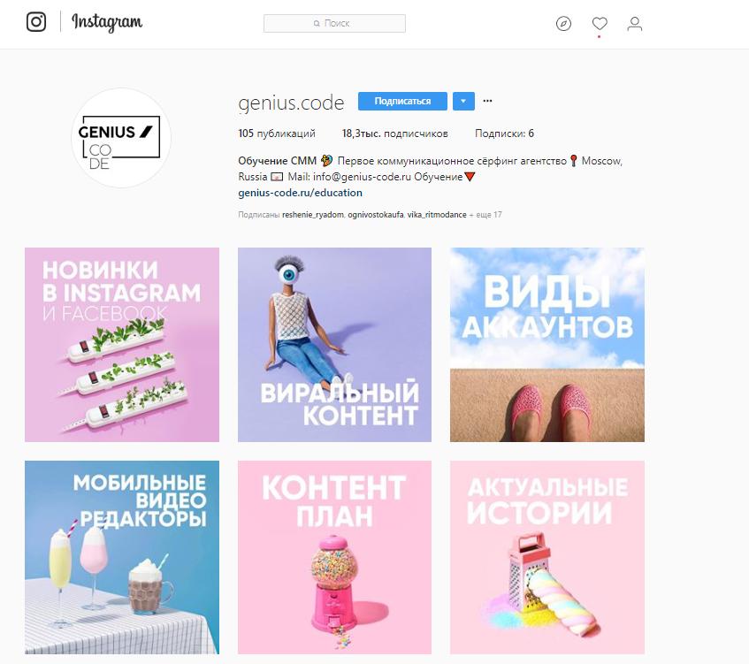 Оформление аккаунта Instagram