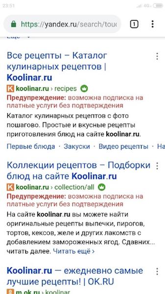 скриншот мобильной выдачи Яндекса, на котором сайты получили отметки о небезопасном контенте. За это яндекс накладывает фильтр и понижает сайт в ранжировании