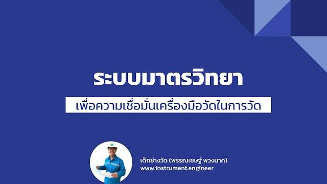 ระบบมาตรวิทยาของประเทศไทย ในงานสอบเทียบเครื่องมือวัด