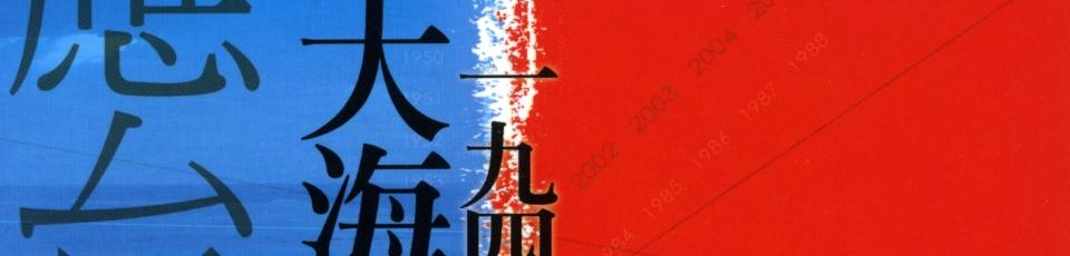 BR1 Cover2 Lung Yingtai_Dajiang dahai(1).jpg