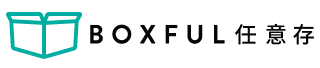 Boxful 任意存 到府迷你倉 迷你倉 迷你箱 優質個人倉儲 台北 新北 儲物 收納 置物 空間