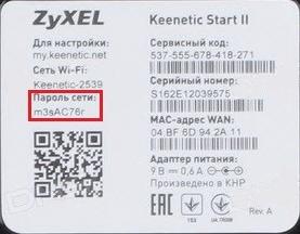 Изображение из статьи по настройке роутера ZYXEL с современным интерфейсом