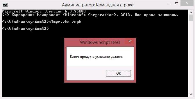 удалить ключ windows 7, 8, 8.1, 10