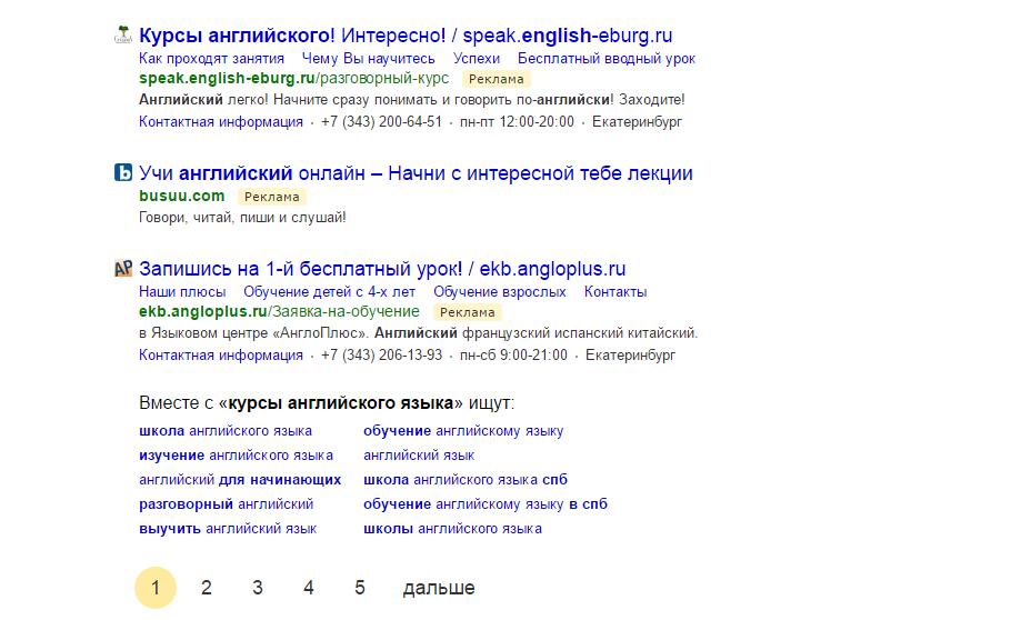 Гарантийные показы рекламы в Яндекс