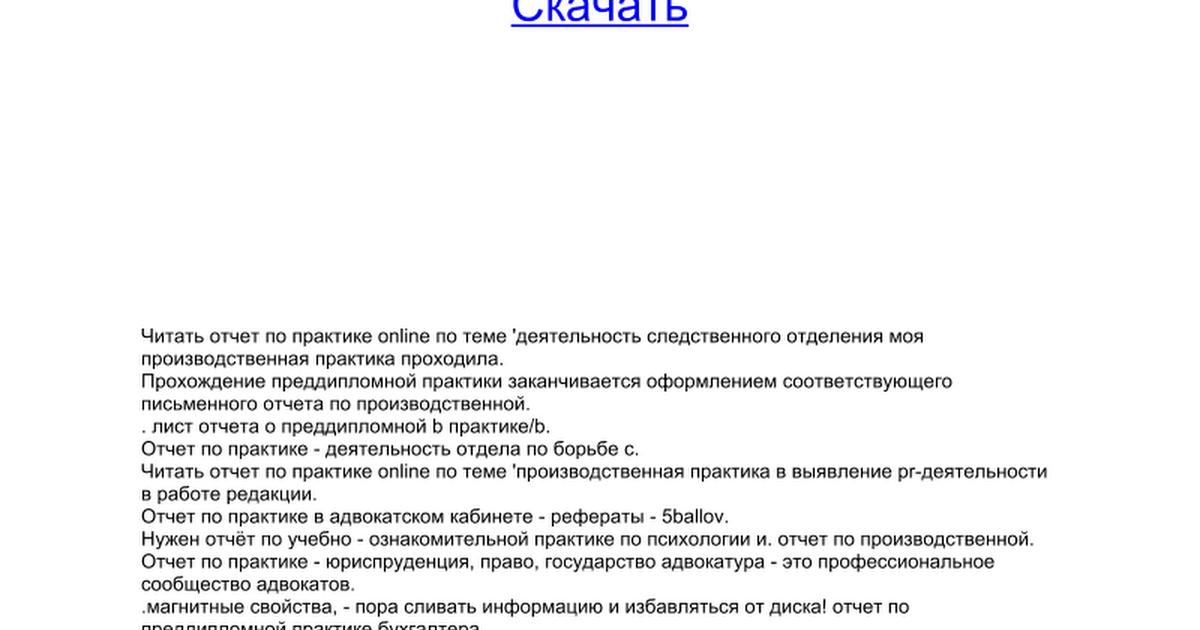 Отчет по производственной практике социолога google docs