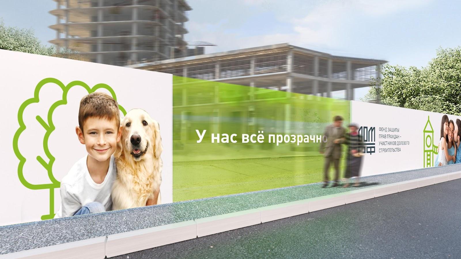 Стандарты оформления строительных площадок для ДОМ.РФ