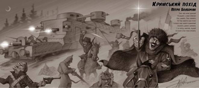 Бронепотяг Семена Лощенка проривається в Крим.
