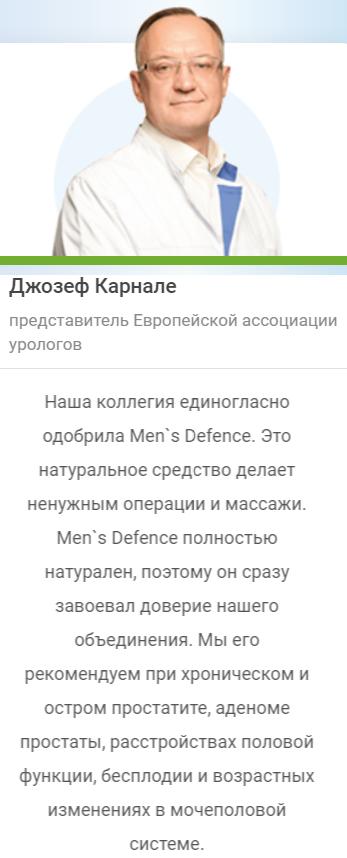 men s defence купить