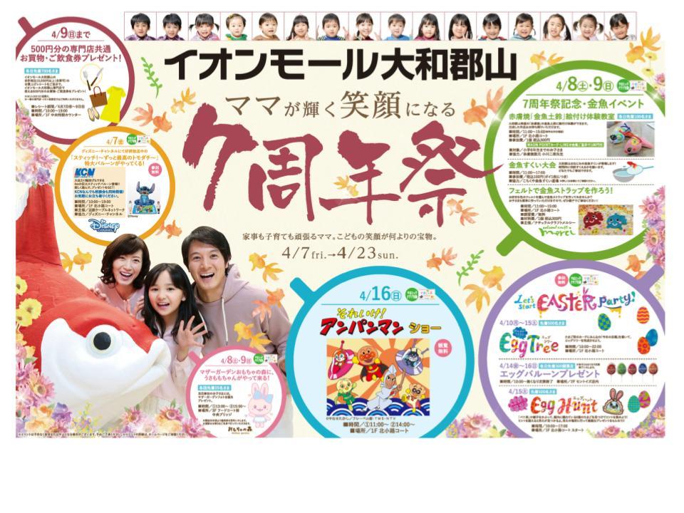 A146.【大和郡山】7周年祭01.jpg