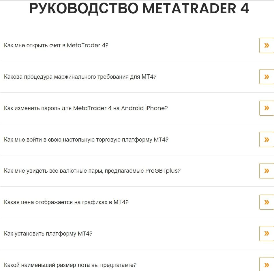 ProGBTplus: отзывы и обзор условий для трейдинга
