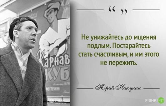 Yuri Vladimirovich Nikulin 16