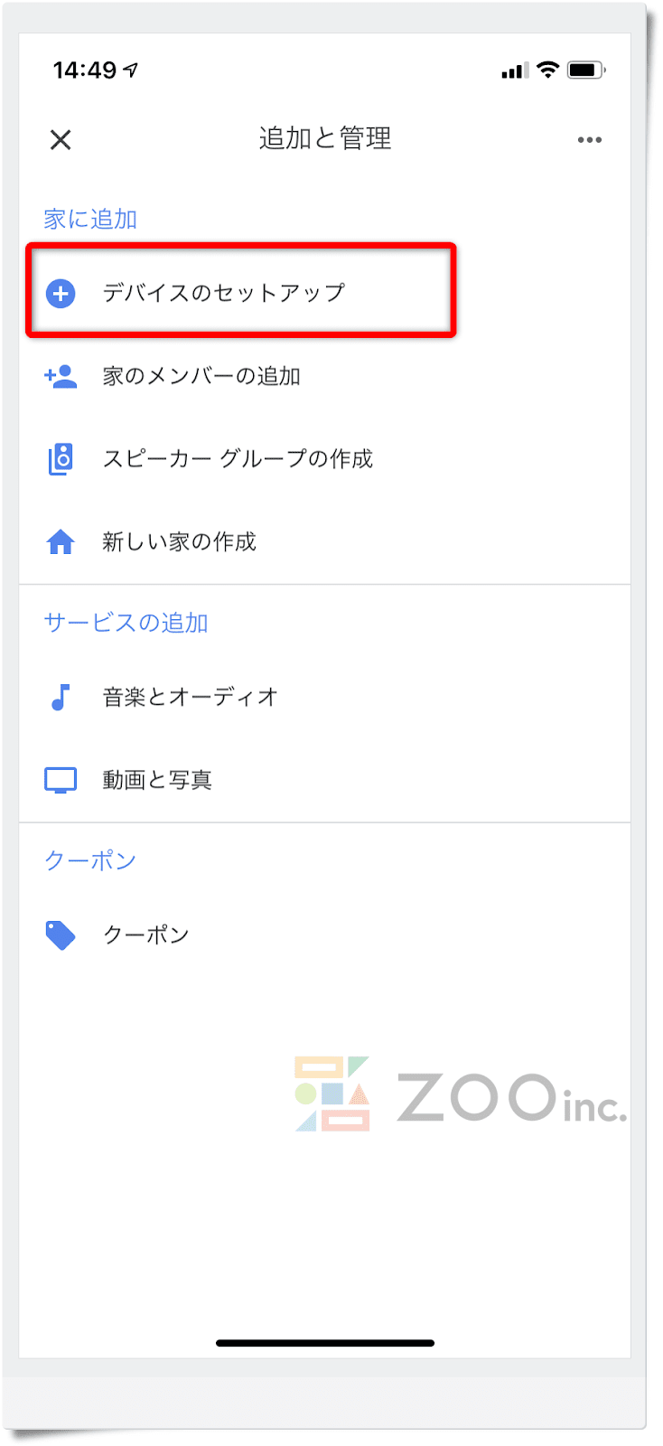 Google セットアップ の ok デバイス