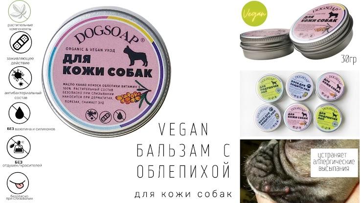 Объем 30гр Продается в баночке с декоративной косточкой  ORGANIC | VEGAN | Эффективно заживляет |  Применяется при порезах и ожогах; при высыпаниях и дерматитах; при грибковых инфекциях Срок годности 06 мес, дата изг. см на упаковке продукта  Описание на сайте https://www.dogsoap.ru/skin-balm Стоимость 760 руб Выбери количество: