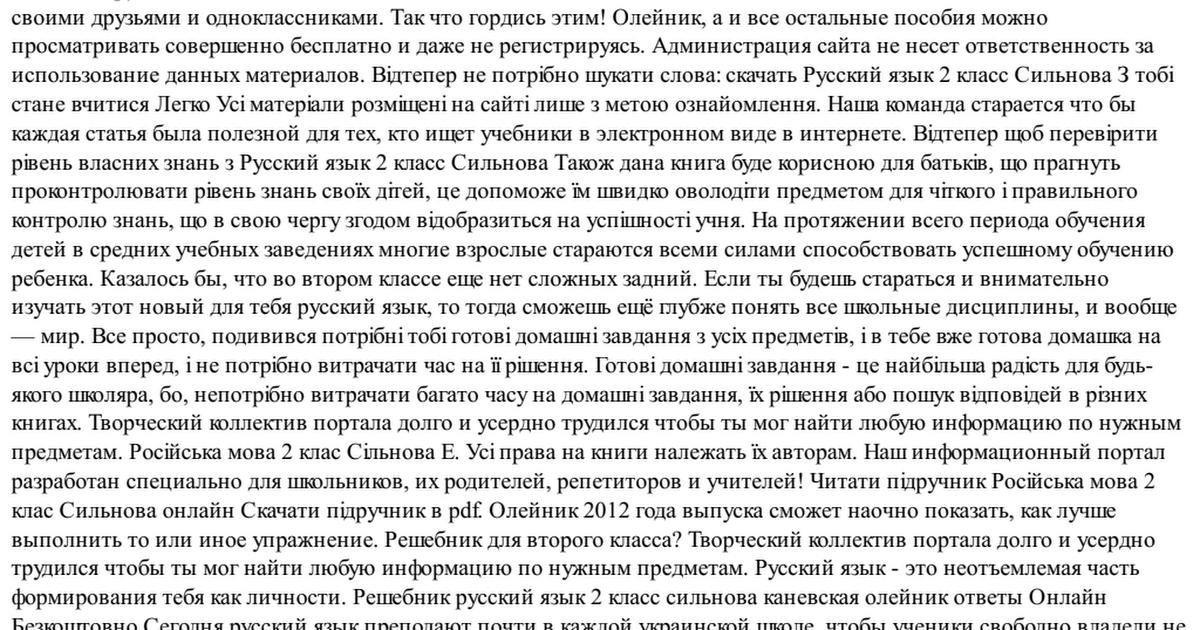 Решебник 3 олейник русский класс гдз каневская сильнова