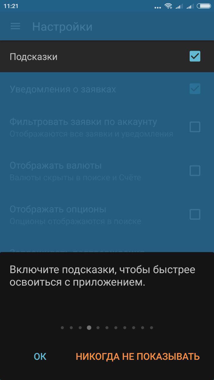 Темная тема оформления и OHLC-данные на графике в мобильном приложении EXANTE для Android