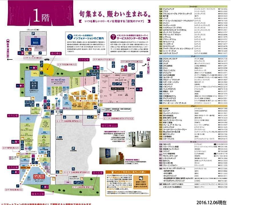 A121.【京都桂川】1階フロアガイド 161206版.jpg