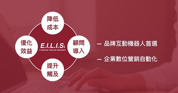 申請EILIS Line@Chatbot,搶先體驗!