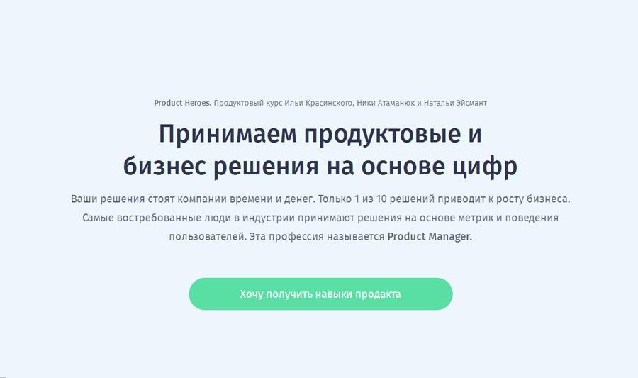 Курс Ильи Красинского Product Heroes