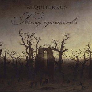 Aequiternus