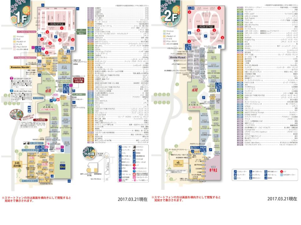 A167.【新小松】1-2階フロアガイド170321版.jpg