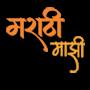 Marathi Mazi