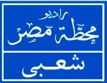 محطة مصر شعبي