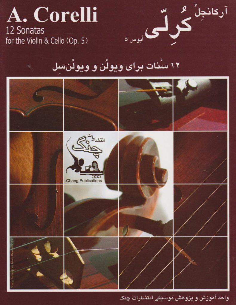 کتاب 12 سنات برای ویلون و ویولن سل آرکانجل کرلی انتشارات چنگ