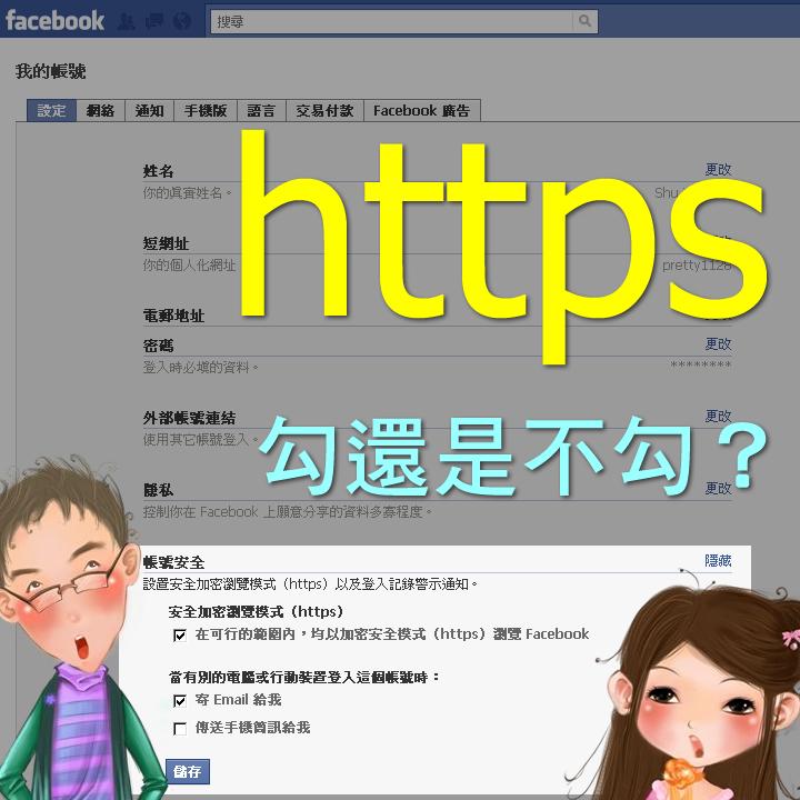 【Facebook安全討論】https勾還是不勾?