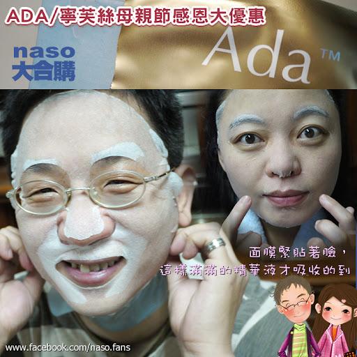 【naso大合購】ADA/寧芙絲感恩媽咪組--Ada迴齡胎盤絲光面膜之使用心得