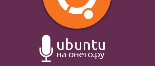Подкаст Убунту на Онего.ру
