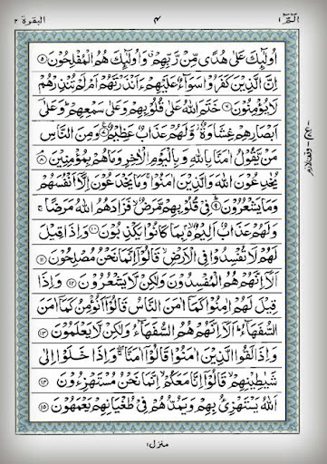 Quran Pdf Files Download Quran Text Pdf Fonts Scanned