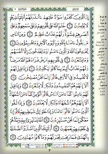 Quran Madina Mushaf (With Tajweed)