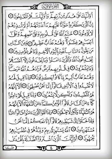 Quran Shmarly Script