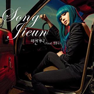 Song Ji Eun (Secret) – Going Crazy