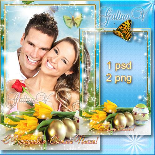 Поздравительная весенняя рамка - Праздник Светлой Пасхи