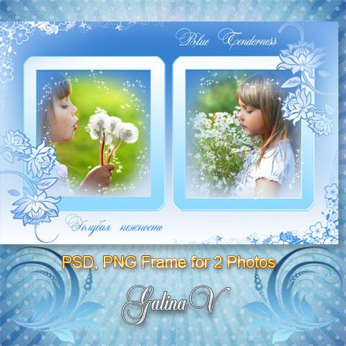 Романтическая фоторамка - Голубая нежность