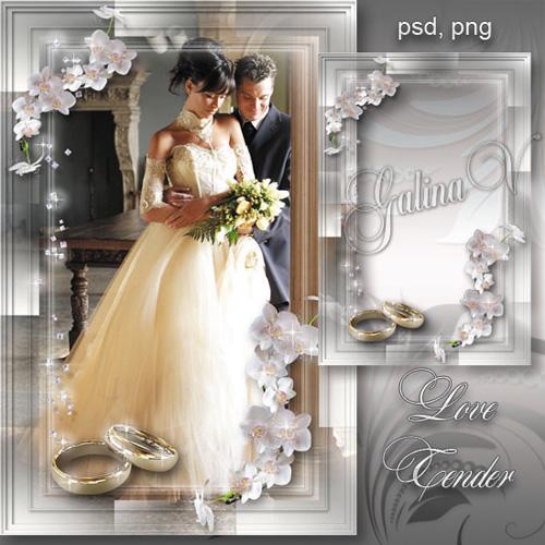 Свадебная фоторамка - Нежность любви