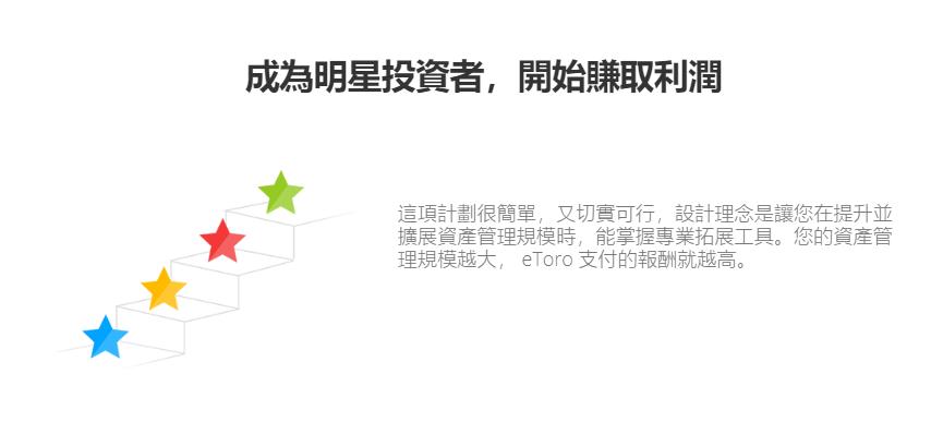 eToro評價-明星投資計畫