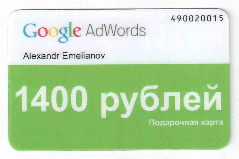 Карта Adwords