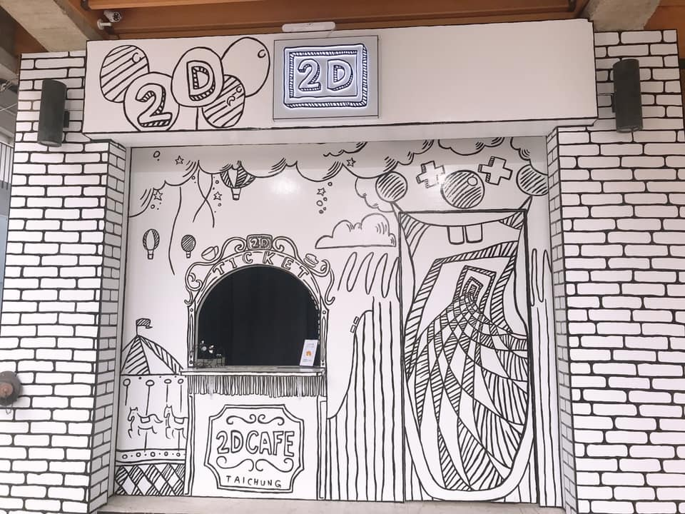 2Dcafe台中旗艦店