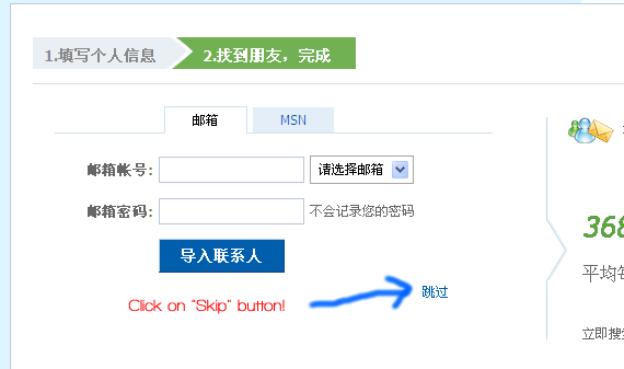 Renren registration page - third page