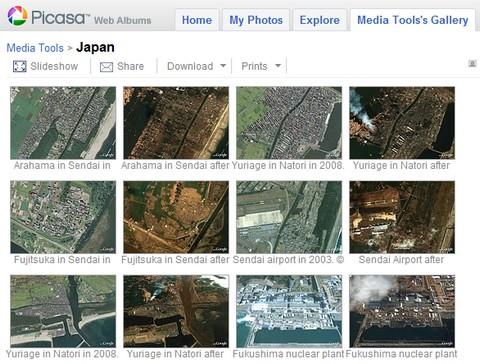 2011日本9級地震高解像影像