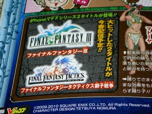 VJumpscan-525x393 Final Fantasy III para iPhone aparece em anúncio de revista japonesa