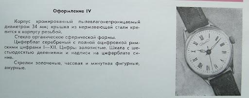 Volna 1958: petit problème à l'arrivée :( - Page 2 %D0%92%D0%BE%D0%BB%D0%BD%D0%B0%20IV